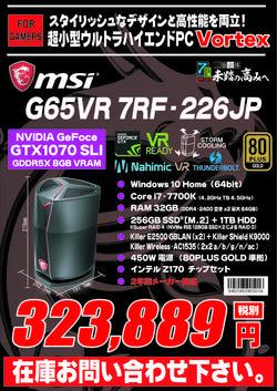 G65VR_7RF-226JP.jpg