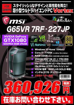 G65VR_7RF-227JP.jpg