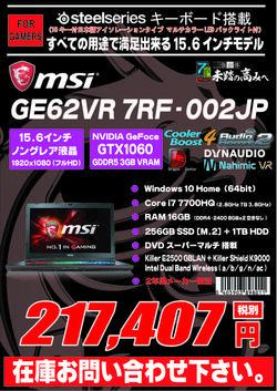 GE62_7RE-002JP.jpg