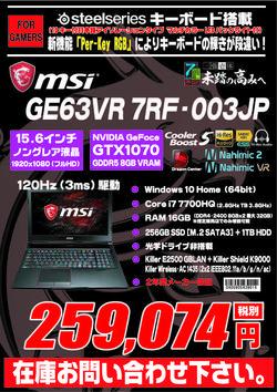 GE63VR 7RF-003JP.jpg