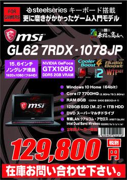 GL62M_7RDX-1078JP.jpg