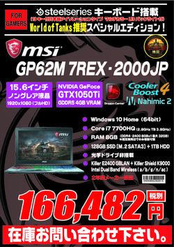 GP62M 7REX-2000JP.jpg