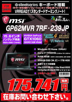 GP62MVR_7RF-239JP.jpg
