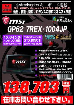 GP62_7REX-1004JP.jpg