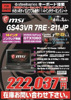 GS43VR 7RE-211JP.jpg