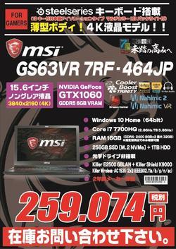 GS63VR 7RF-464JP.jpg