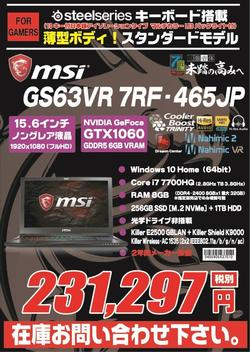 GS63VR 7RF-465JP.jpg