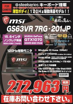 GS63VR 7RG-201JP.jpg