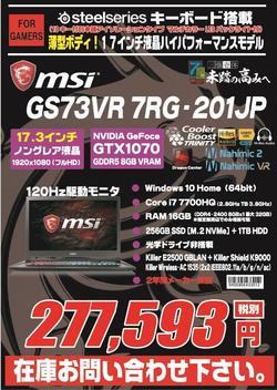 GS73VR 7RG-201JP.jpg