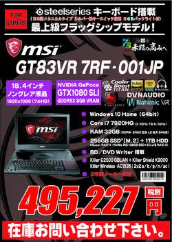 GT83VR_7RF-001JP.jpg