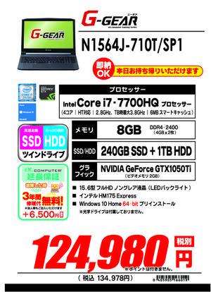 N1564J-710T_SP1.jpg