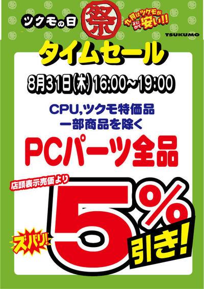 0831PCパーツ全品5%OFF.jpg