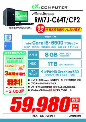 RM7J-C64T_CP2.jpg