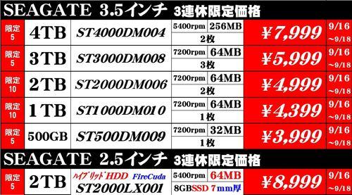 HDDSSD価格表(2).jpg
