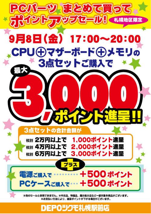 9月8日イベント時間DEPO-まとめて買ってポイントアッフ゜.jpg