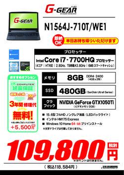 【訂正版】N1564J-710T_WE1通常.jpg