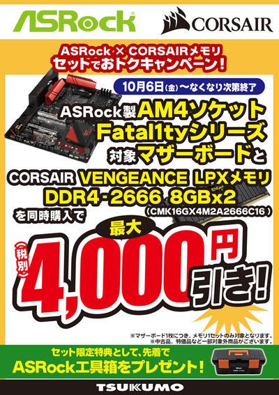 ASRockAMD4000syusei3.jpg