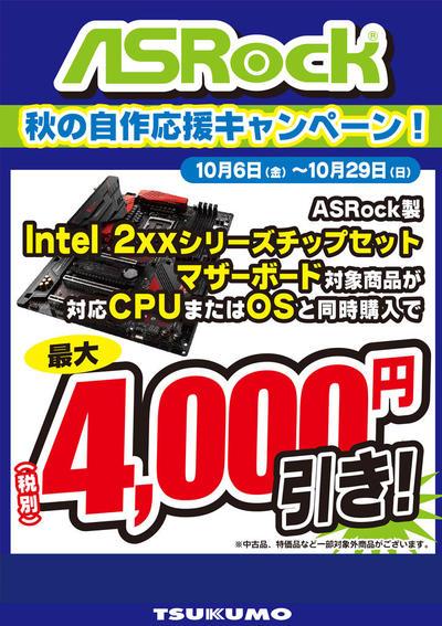 ASRockIntel4000ver2.jpg