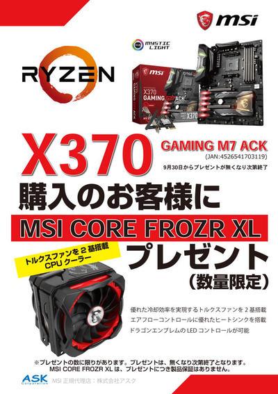MSIX370CPUcooler.jpg