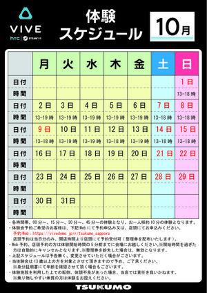 Vive_Schedule_DEPO_20170501-31_web予約版.jpg