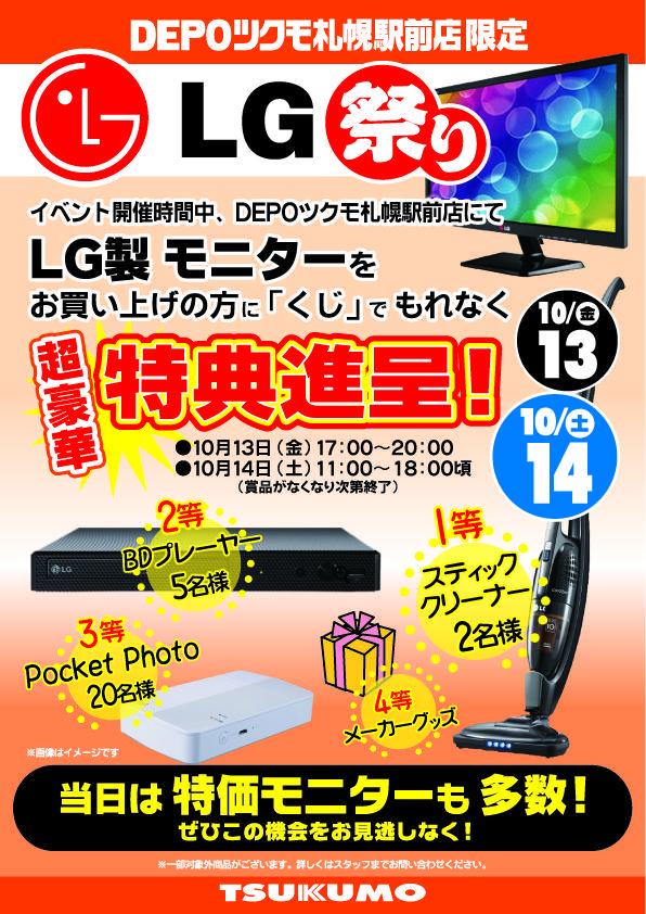 LGくじ_1013_チラシブロク゛用.jpg