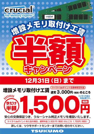 memoryhangaku.jpg