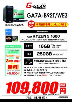 GA7A-B92T_WE3通常.jpg