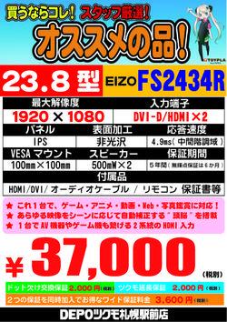 FS2434R.jpg