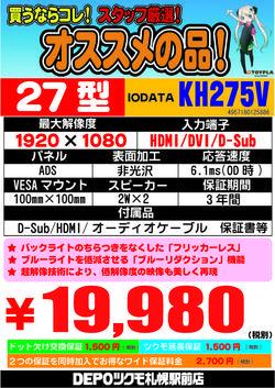 KH275V.jpg