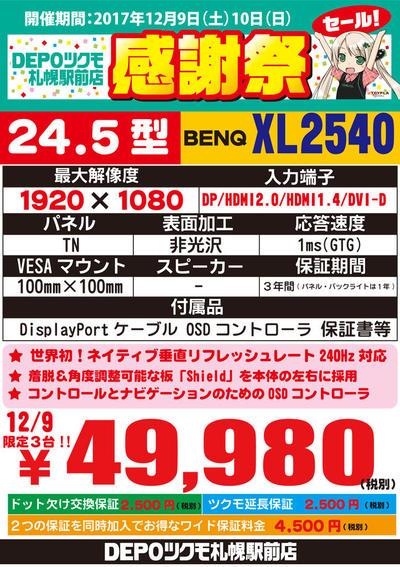 XL2540.jpg