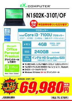 N1502K-310T_OF年末特価.jpg