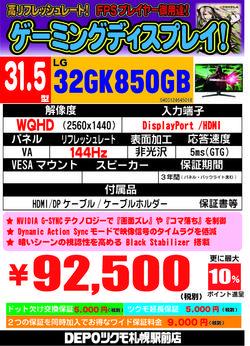 32GK850GB.jpg