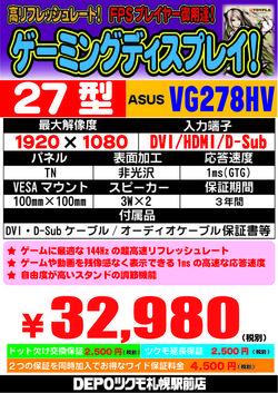 VG278HV.jpg