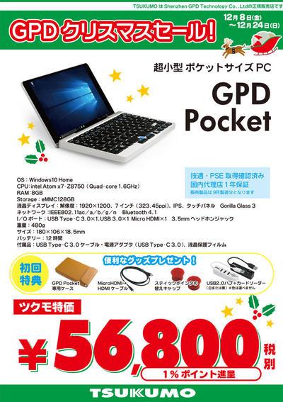 GPDPocket.jpg