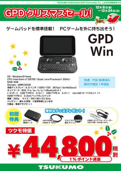 GPDWin.jpg