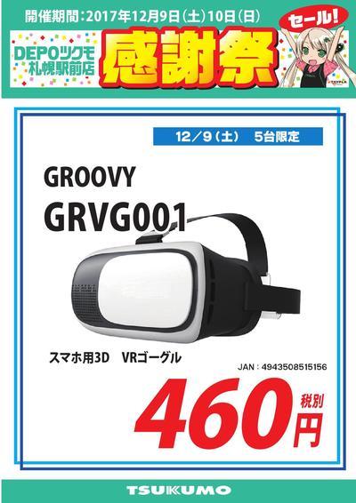 GRVG001_000001.jpg