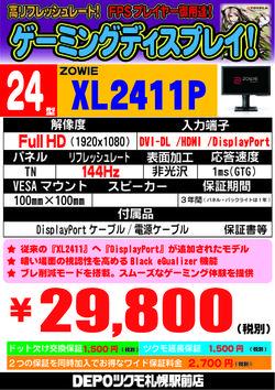 XL2411P.jpg