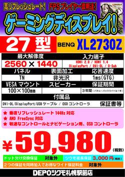 XL2730Z.jpg