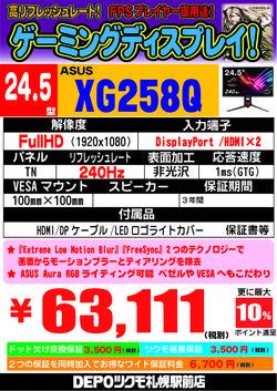 XG258Q.jpg