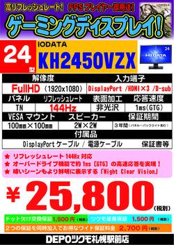 KH2450VZX.jpg