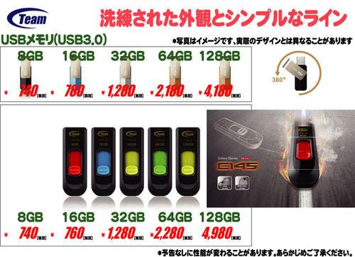 TEAM USB-2017.jpg