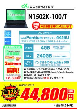 N1502K-100_T年末特価.jpg