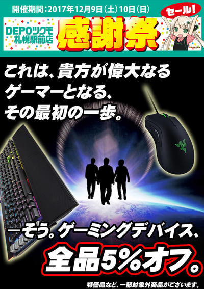 gamingdevice5off.jpg