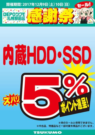 ssdhdd5.jpg