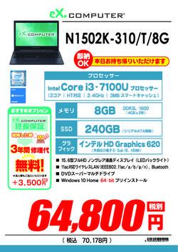 N1502K-310_T_8Gポイントはずし.jpg
