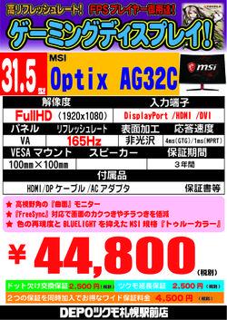 AG32C.jpg