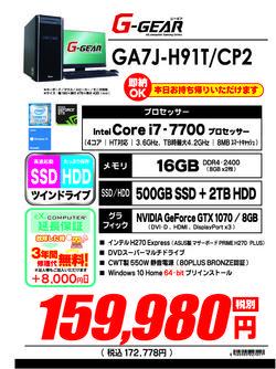 GA7J-H91T_CP2売変ver.jpg