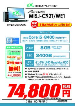 MI5J-C92T_WE1通常.jpg