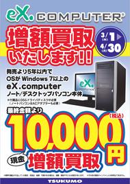 201803_kaitori_ex_10000up.png