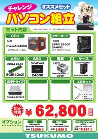 RYZEN2400Gセット_000001.jpg